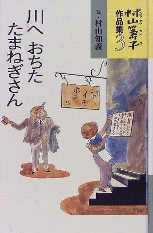村山籌子作品集〈3〉 川へおちたたまねぎさんの詳細を見る