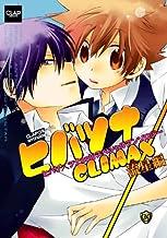 ヒバツナCLIMAX~流星編~ (CLAPコミックス anthology 17)