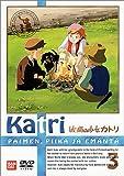 牧場の少女カトリ(3)[DVD]