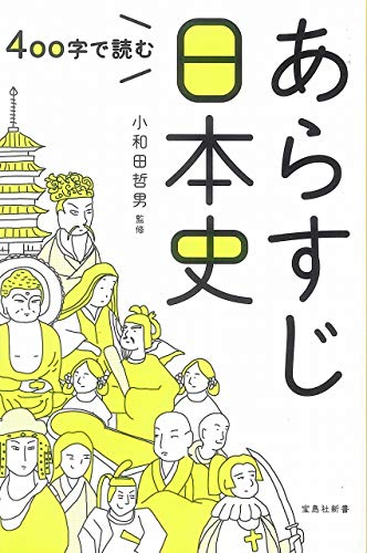 400字で読む あらすじ日本史 (宝島社新書)