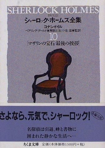 詳注版 シャーロック・ホームズ全集〈10〉 (ちくま文庫)