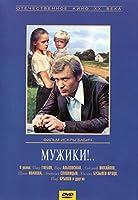 Mannsleute (Vater werden...) (Muschiki!) (Engl.: Peasants (Muzhiki!) russische Origanalfassung [Мужики!] [DVD]