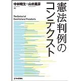 憲法判例のコンテクスト 法セミLAW CLASSシリーズ