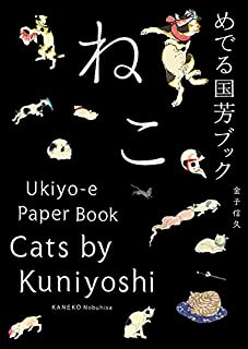 Cats by Kuniyoshi: Ukiyo-e Paper Book (Japanese and Japanese Edition)