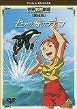 世界名作劇場・完結版 七つの海のティコ[DVD]