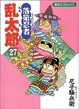 落第忍者乱太郎 (27) (あさひコミックス)