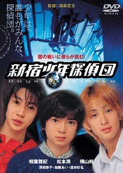 新宿少年探偵団 [DVD]の詳細を見る