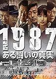 1987、ある闘いの真実[DVD]