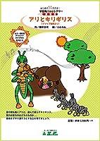 はじめてでもできる!学習用パネルシアター 道徳篇 アリとキリギリス カラー版 品番:9804-0611