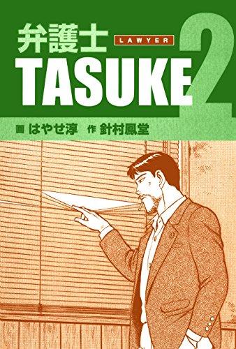 弁護士TASUKE 2巻の詳細を見る
