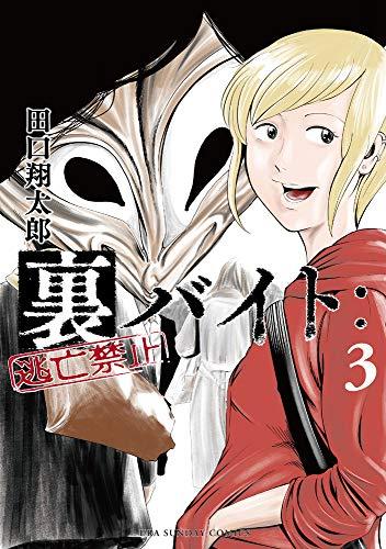 裏バイト:逃亡禁止 (3) (裏少年サンデーコミックス)