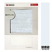A4判塗りサンプル(ぬるもり テンダートップけいそう 錆青磁)[215]