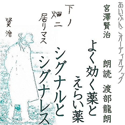 『宮沢賢治 「シグナルとシグナレス」「よく効く薬とえらい薬」 2本立て』のカバーアート