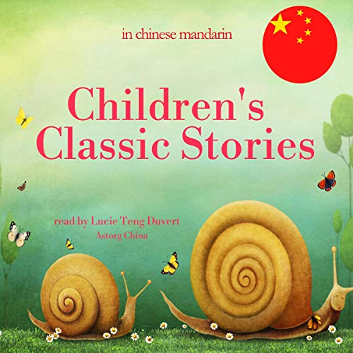 Children's classic stories in Chinese Mandarin audiobook cover art
