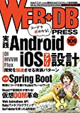 WEB+DB PRESS Vol.106