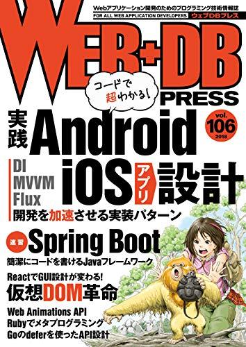 WEB+DB PRESS Vol.106の詳細を見る