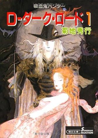Dーダーク・ロード 1―吸血鬼ハンター 11 (朝日文庫 き 18-17 ソノラマセレクション 吸血鬼ハンター 11)