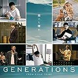 【Amazon.co.jp限定】雨のち晴れ(CD+DVD)(ビジュアルシート(絵柄未定)付き)