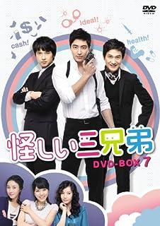 怪しい三兄弟 DVD-BOX 7