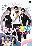 怪しい三兄弟 DVD-BOX 7[DVD]