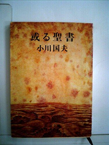 或る聖書 (1977年) (新潮文庫)