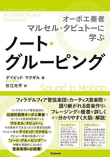 ノート・グルーピング 〜オーボエ奏者マルセル・タビュトーに学ぶ