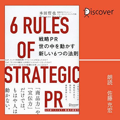 『戦略PR 世の中を動かす新しい6つの法則』のカバーアート
