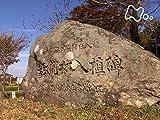 「開拓の希望 真っ赤に燃えて~鳥取県 大山町~」