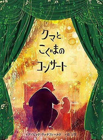 クマとこぐまのコンサート (ポプラせかいの絵本 66)