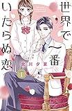 世界で一番いたらぬ恋 ベツフレプチ(1) (別冊フレンドコミックス)
