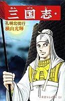 三国志 (50) 孔明北伐行 (希望コミックス (151))