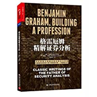 Graham refined solution securities analysis(Chinese Edition)