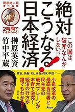 表紙: 絶対こうなる!日本経済 2時間でいまがわかる! | 竹中 平蔵