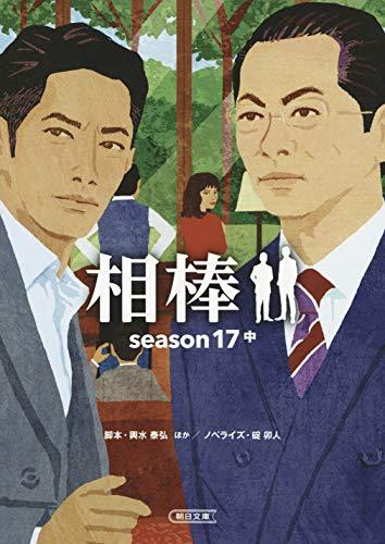相棒 season17 中 (朝日文庫)の詳細を見る