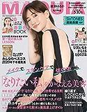 MAQUIA(マキア) 付録なし版 2021年 02 月号 (MAQUIA増刊)