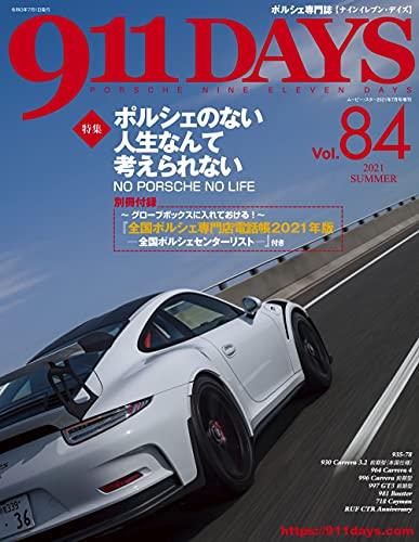 911DAYS Vol.84 (911デイズ Vol.84)