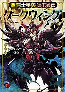 聖闘士星矢 冥王異伝 ダークウィング 1 (チャンピオンREDコミックス)