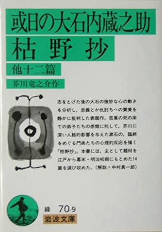 或日の大石内蔵之助・枯野抄 他十二篇 (岩波文庫)