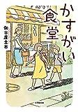 かすがい食堂 (小学館文庫 か 50-2)