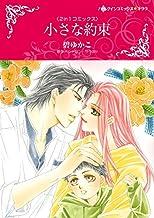 小さな約束 / 愛ゆえの誤解 (ハーレクインコミックス)