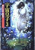 宇宙皇子〈3〉妖かしの道 地獄道 (角川文庫)