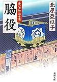 脇役―慶次郎覚書 (新潮文庫)