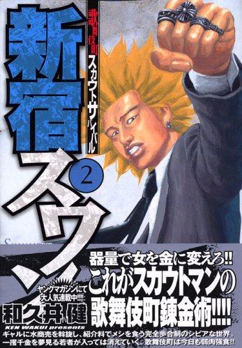 新宿スワン(2) (ヤンマガKCスペシャル)