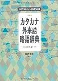 現代用語の基礎知識 カタカナ・外来語 略語辞典 第5版