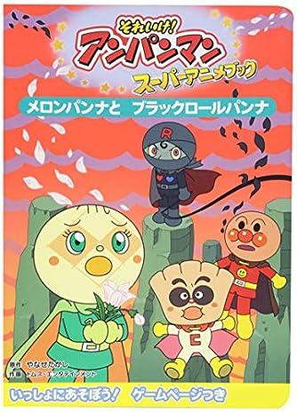 それいけ!アンパンマンスーパーアニメブック〈7〉メロンパンナとブラックロールパンナ (それいけ!アンパンマンスーパーアニメブック 7)