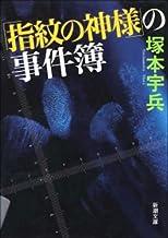 表紙: 「指紋の神様」の事件簿 | 塚本宇兵