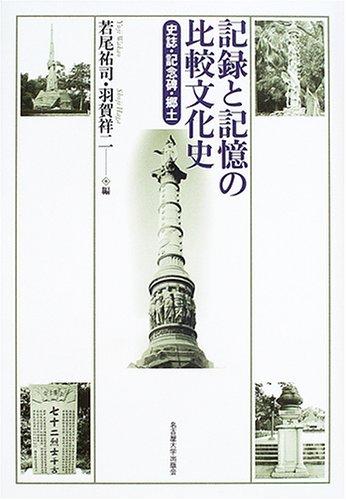 記録と記憶の比較文化史―史誌・記念碑・郷土の詳細を見る