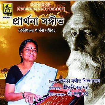 Prarthana Sangeet