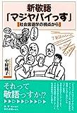 新敬語「マジヤバイっす」: 社会言語学の視点から