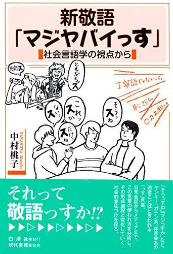 新敬語「マジヤバイっす」: 社会言語学の視点から / 中村 桃子